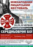Фестиваль «Форпост 2013» в Каменце-Подольском